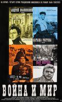 GUERRE ET PAIX. FILM 1. ANDREI BOLKONSKY
