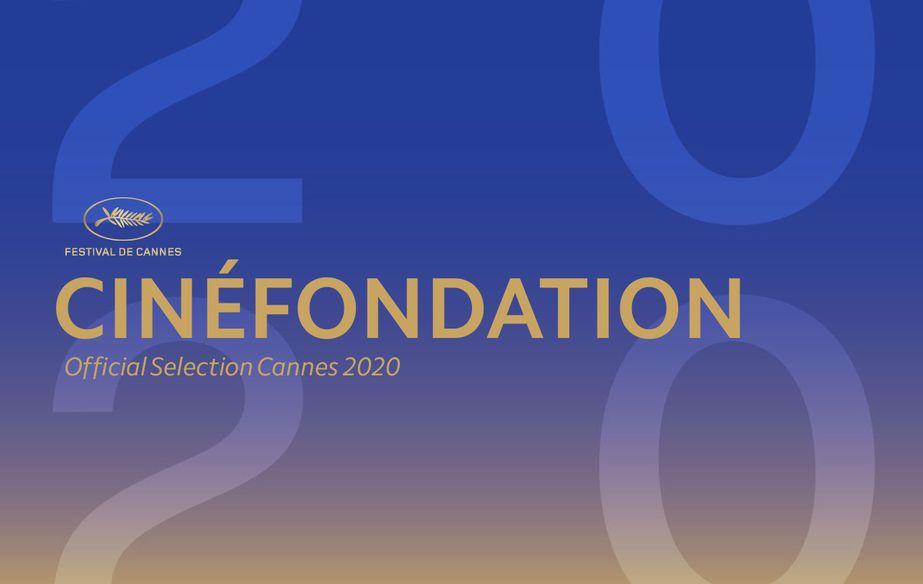 2020年电影基金会